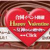 本日ラスト!清楚なバレンタイン最終日!