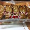 セブンイレブンの冷凍の餃子が美味しい、しかも100円。安い!何という最強コスパフード!