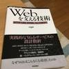 『Webを支える技術 ーHTTP、URI、HTML、そしてRESTー』を読み終えた