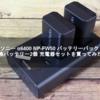 ソニー α6400 NP-FW50 バッテリーパック 交換バッテリー2個 充電器セットを買ってみた!【Sony Alpha 6400】