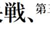 エヴァンゲリオンに出てくる漢字