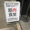 筋肉食堂 渋谷店レビュー&メニュー紹介