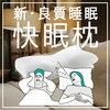 快眠枕(スージーAS) 通販 お得なショップは・・・