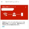 ノートンWi-Fiプライバシーの警告を正常化する方法
