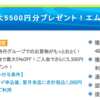 【PONEY】超高還元率でJALマイルが貯められるエムアイカードで800,000pt!