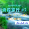 奥入瀬渓流はマイナスイオンがいっぱい!【青森旅行2日目】
