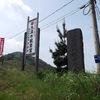 大清水観音の清水(柏崎市大清水)−新潟県の名水
