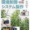 【読書メモ】ICT農業の環境制御システム製作: 自分でできる「ハウスの見える化」