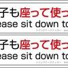 洋式トイレに! 男性トイレマナーステッカー「男子も座って使ってね」「男子も座りションの時代」 「モテる男は座りション」「円形マーク+立ちション禁止(ドイツ式)」