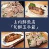 レビュー!山内鮮魚店「旬鮮玉手箱(おまかせ刺身セット)」取り寄せ(口コミ)