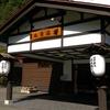 99・日景温泉