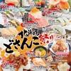 食欲の秋!今日(9/1)〜かっぱ寿司とスシローが秋限定メニューを発売!気になるメニューを調べてみた!