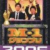 【M-1】 チュートリアルの最高傑作・漫才『ちりんちりん』は何度見ても面白い【M-1グランプリ2006優勝】