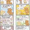 【犬マンガ】成犬を飼う、という選択肢について