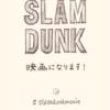 【伝説が蘇る】SLAM DANKが新作映画化!~バスケ漫画の金字塔~