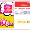 【ポイントアップ!】楽天ビューティからの予約来店でお小遣い1,500円!+楽天ポイント最大10倍!(2/20まで)