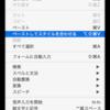 MacのSafariで、ペーストして形式を合わせるのショートカット