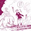 【七つの大罪】239話のネタバレでチャンドラーを撃破!?