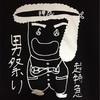 【超特急】BOYS GIG vol4 男祭りに初乗車!!の感想を全て言葉にしてやれ!!〜君にクラックラ〜