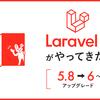 Laravel6がやってきた!5.8から6へアップグレード
