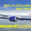 AVIOS(アビオス)ブリティッシュエアウェイズのポイントを使ってJALの特典航空券を発行するには?貯め方や取り方を解説