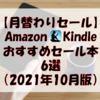 【読書のススメ】Amazon kindle本 月替わりセール おすすめ6選(2021年10月版)