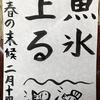 「魚氷上」(立春/末候)