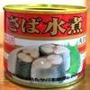 ダイエット生活 ⑦ ~サバ水煮缶とその効能~
