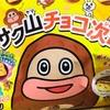 【サク山チョコ次郎】光るネーミングセンス、ゆるめのキャラクター、安心するチョコビスケット味の三拍子そろったお菓子を紹介!彼の名を語り継がなければなるまい!
