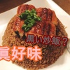 中華料理【眞好味】in伊勢原