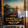 "I am a witness of『Mad Max 怒りのデスロード』 Screaming ""Mad""上映@塚口サンサン劇場"