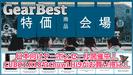 【GearBest】大規模セールに合わせてクーポンセール開催中!CUBOT X18やTeclast F7・Chuwi Hi9などがお買い得に!