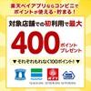 楽天ペイをコンビニで初めて使って100円ゲット!