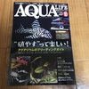 AQUA LIFE 10月号(・ω・)ノ