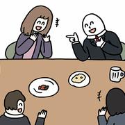 食べる? 食べない? 飲み会でなぜか残る〈一口分の料理〉の扱いは