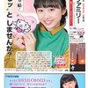 読売ファミリー2月28日号インタビューは本田望結さんです