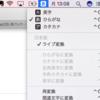 【重要】MacBookを手に入れたら真っ先にインストールするべき最強アプリn選