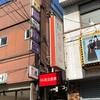 長野県 松本市 うら町会館横丁&名店街(横丁)