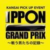 「IPPON GP」開催について