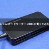 エレコム カードリーダー USB3.0 買ってみた!【Elecom】