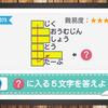 【No.73】小学生から解ける謎解き練習問題(難易度★3)
