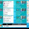 S10 ダブル 最終487位 【ポケモン剣盾】