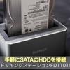 手軽にSATAのHDD/SSDを接続 | Inateck ドッキングステーション FD1101 レビュー