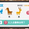 【No.98】小学生から解ける謎解き練習問題(難易度★4)