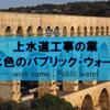 【上水道工事業】青水色のパブリックウォーターとは?どんな会社なんですか?