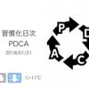 イレギュラーなイベントと必要リソースの見積り[習慣化日次PDCA 2018/01/21]