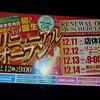 キコーナ海老名店が12月12日リニューアルオープン予定!加熱式タバコエリア誕生とのこと