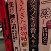 5冊(その2)
