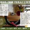第4回生きかた「知縁」カフェ
