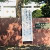 長崎東中オープンスクール